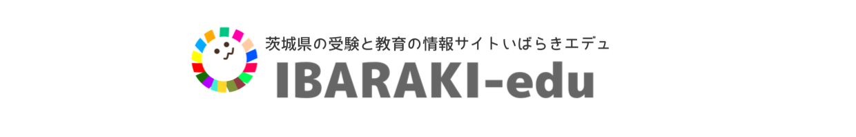 茨城県の教育・受験の情報サイト「いばらきエデュ」