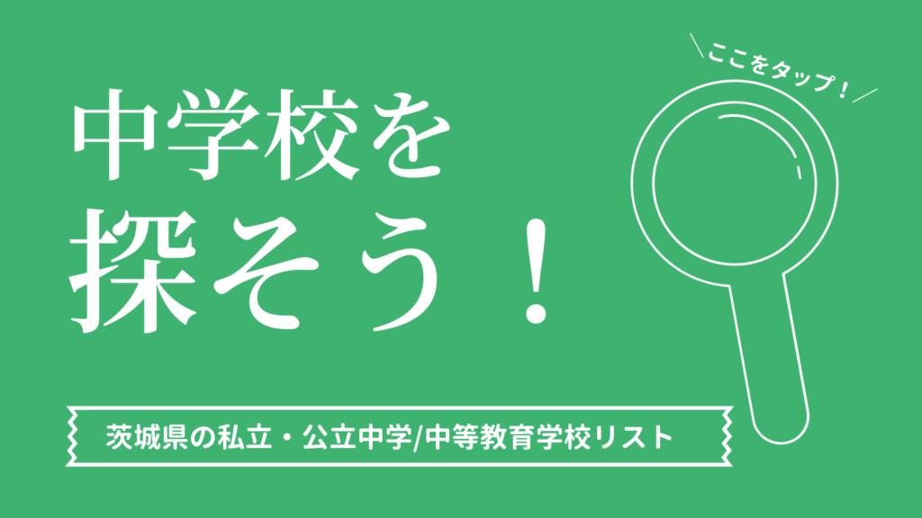 茨城県の私立中学や県立中学の情報
